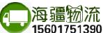 上海海疆物流有限公司