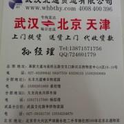 武汉北通货运物流有限公司