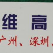 武汉市维高物流有限公司