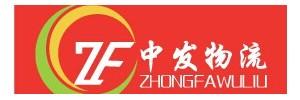 宁波中发物流有限公司
