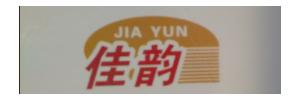 广州市佳韵物流有限公司