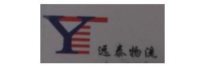 广州远泰物流