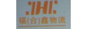 福(合)鑫物流