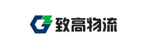 广州致高物流有限公司