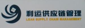 深圳利运供应链管理有限公司