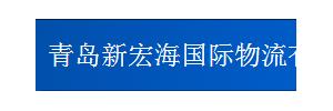 青岛新宏海国际物流有限公司