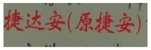 广州捷达安物流