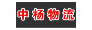 苏州中杨物流(广州分部)有限公司