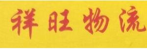 祥旺物流(深圳分公司)