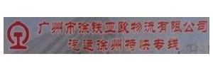 广州徐铁亚欧物流