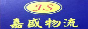 广州市嘉盛物流有限公司