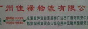 广州佳禄物流有限公司