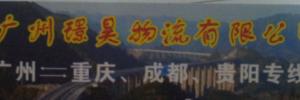 广州璟昊物流有限公司