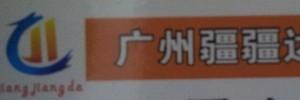 广州疆疆达物流有限公司