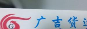 广吉货运公司