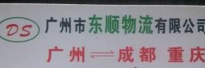 广州市东顺物流(成都重庆专线)