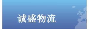 诚盛货运公司(原富佳货运公司)