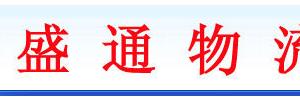 广州盛通物流