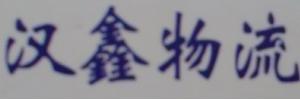 广州市汉鑫物流有限公司