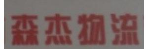 广州市森杰物流有限公司