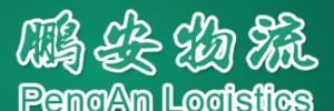 梅州市鹏安货运有限公司(鹏安物流)