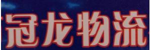 广州市冠龙物流公司