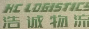 广州浩诚物流有限公司