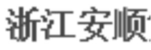 浙江安顺物流有限公司(广州分部)