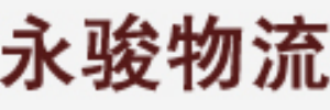 广州市永骏物流有限公司