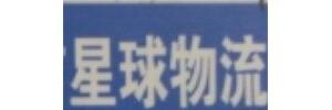 广州星球物流有限公司