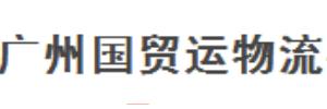广州国贸物流有限公司