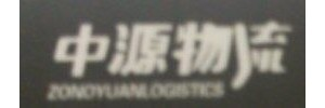 广州中源物流公司
