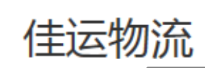 广州佳运物流有限公司