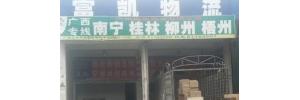广州富凯物流有限公司