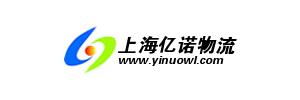 上海亿诺物流公司