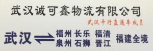武汉诚可鑫物流有限公司
