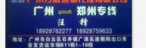 广州方晟运输代理有限公司