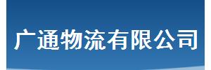 广州广通物流有限公司