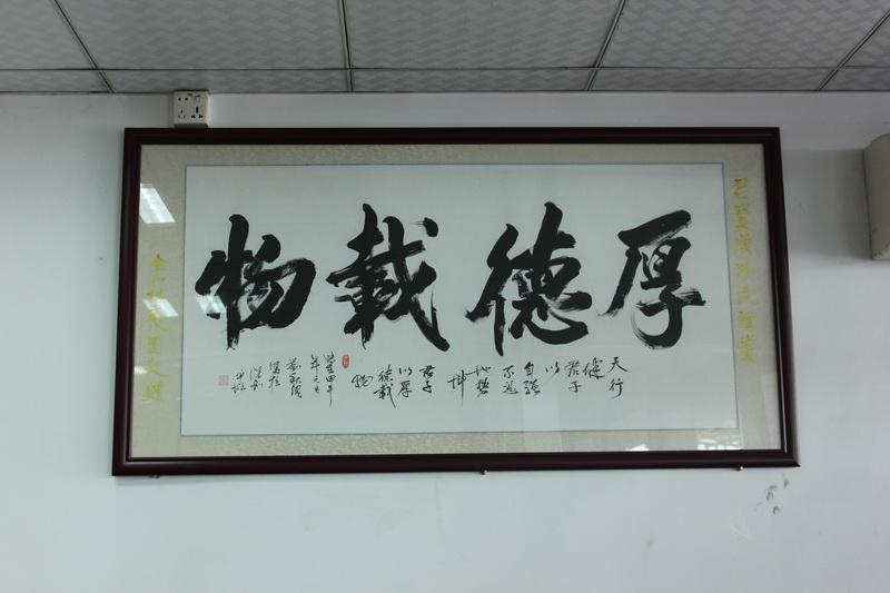 """君宝顺物流""""厚德载物""""的企业精神"""