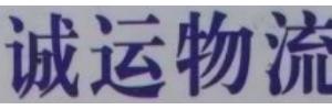 广州市诚运物流有限公司