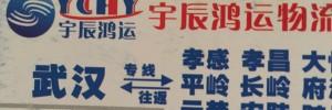 宇辰鸿运物流有限公司
