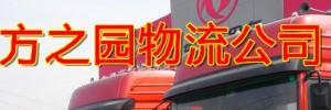 广州市方之圆物流服务有限公司江苏专线