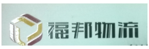 福邦物流(杭州公司)