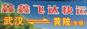 鑫鑫飞达快运有限公司