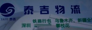 广州市泰吉物流有限公司