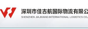 深圳市佳吉航国际物流有限公司