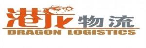 东莞市港龙国际货运代理有限公司