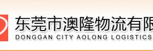 东莞市澳隆物流有限公司