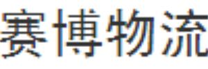 广州赛博物流