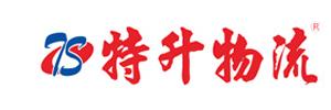 深圳市特升物流有限公司